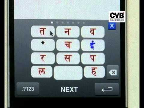 PANINI KEYPAD MAKES SENDING SMS IN REGIONAL INDIAN LANGUAGES EASY