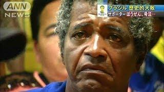 「歴史的大敗」にブラジル国民が落胆の叫び 一方ドイツは...(14/07/09) thumbnail