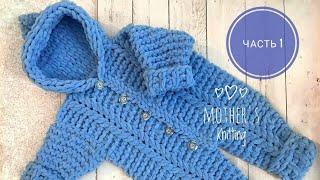 Комбинезон из Alize Puffy Fine. Часть 1. Мастер-класс от Mother's Knitting