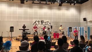 「ピーナッツバター」APU Life Music Summer Concert 2018