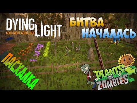 Пасхалка Dying Light — Отсылка на игру  PLANTS vs ZOMBIE