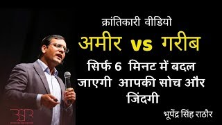 Rich vs Poor - The Biggest Difference HINDI - Bhupendra Singh Rathore - BSR