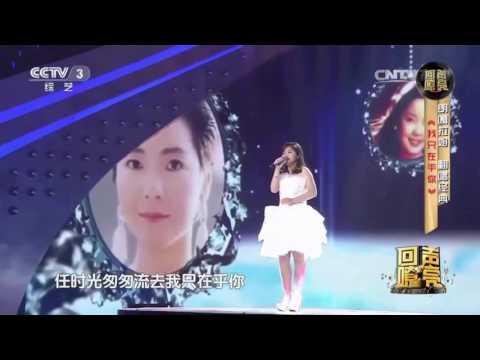 Tian Mi Mi Teresa Teng Memorial Concert  04 10 2017 At  Beijing Concert Hall  Promote.    Langgalamu