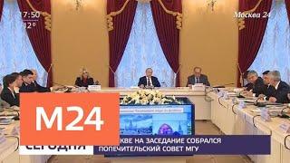 Смотреть видео Ректор МГУ поблагодарил власти Москвы за поддержку на ЧМ-2018 - Москва 24 онлайн