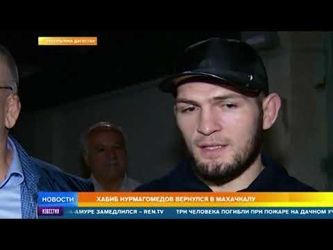 Победившего на UFC Нурмагомедова в Дагестане встретили лезгинкой
