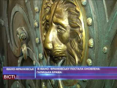ВІвано-Франківську— оновлена Галицька брама