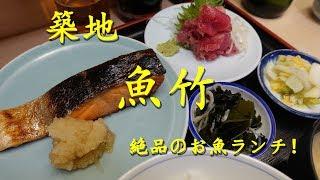 築地【魚竹】のお魚ランチ Grilled Salmon and Sashimi Set Meal of UOTAKE in Tsukiji.【飯動画】