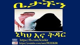 Betachen Program - Nikkah & Tdar | ustaz abdulgefar sherif