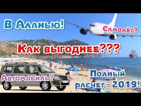 В Турцию.Что выгоднее для семьи? Готовый тур на самолете или сами на машине? Расчет! 2020