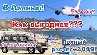 2019! Что выгоднее для семьи? Готовый тур на самолете или сами на машине? В Турцию на море! Расчет!