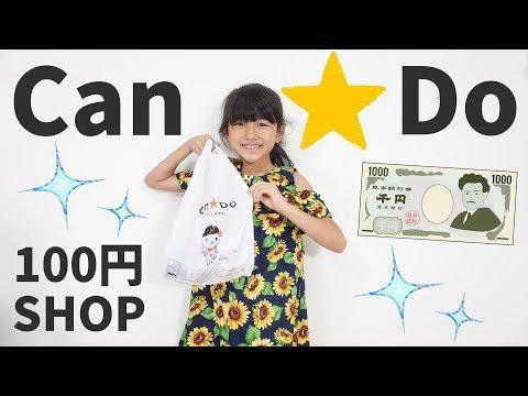 まーちゃん1人だけ動画☆100円SHOP【Can★Do】1000円でJSのお買い物♡himawari-CH