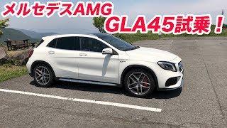 メルセデスAMG GLA45試乗