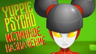 Yuppie Psycho - Прохождение игры #2 | Истинное назначение