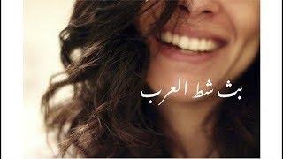 بث شط العرب