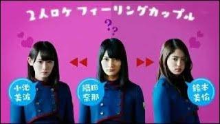 【欅坂46】カップル成立するも、フラれる鈴本美愉 欅坂46 けやき坂46 石...