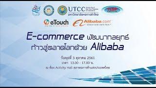 E commerce พัฒนากลยุทธ์ก้าวสู่ตลาดโลกด้วย Alibaba
