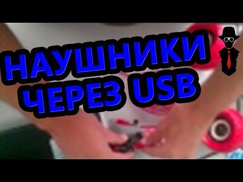 Как подключить микрофон и наушники через USB