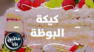 كيكة البوظة - ايمان عماري