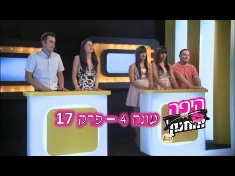 היפה והחנון   עונה 4   פרק 17