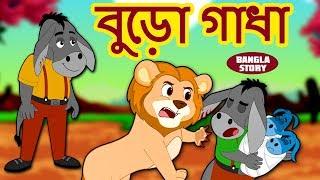 বুড়ো গাধা - OLD DONKEY | Rupkothar Golpo | Bangla Cartoon | Fairy Tales | Koo Koo TV Bengali