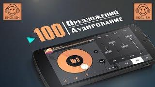 100 Предложений на Восприятия Английской речи на Слух.Аудирование на Английском языке.Урок 3
