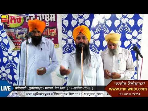 BHALOWALI (Gurdaspur) ਸਲਾਨਾ ਜੋੜ ਮੇਲਾ / SALANA JOD MELA [18-Sep-2019] LIVE STREAMED VIDEO