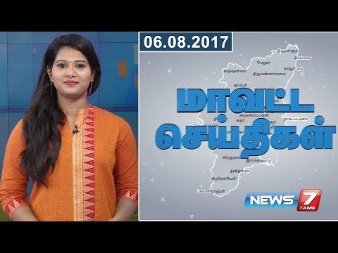 Tamil Nadu District News | 06.08.2017 | News7 Tamil