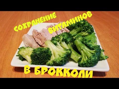 Как правильно приготовить брокколи чтобы сохранить витамины