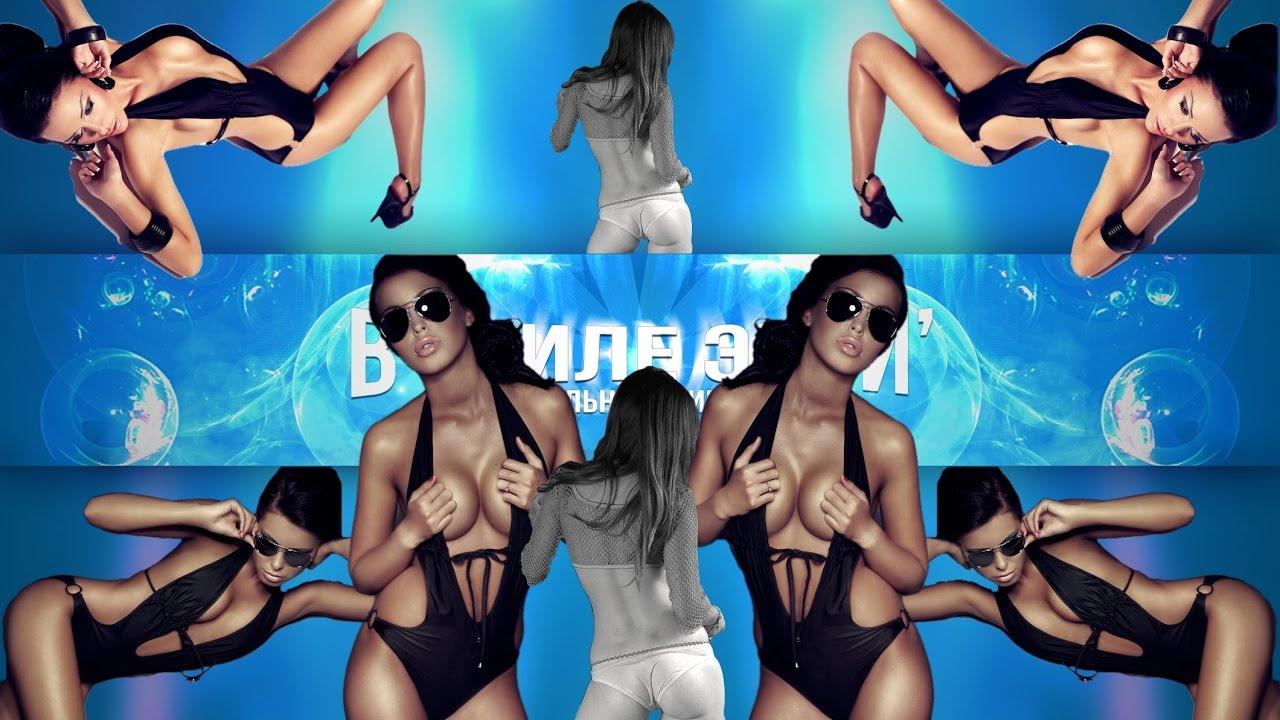 Новый танцевальный порно хит онлайн