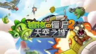 PvZ 2 China: Castle in the Sky new world trailer!