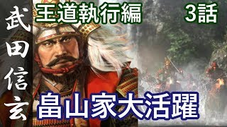 信長の野望 大志のゲーム実況プレイ動画。PC版でプレイ。武田信玄での上...
