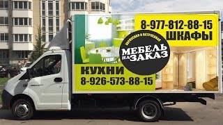 Кухни на заказ в Москве недорого Mebel-vezet.ru (Одобрено можно купить здесь)(, 2017-02-24T13:01:08.000Z)