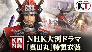 ゲーム内の真田幸村のコスチュームを、NHK大河ドラマ『真田丸』で着用し...