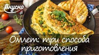 Три лучших способа приготовить омлет - Готовим Вкусно 360!