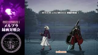 a-cho MBAACC 録画対戦会①(2019.3.30)