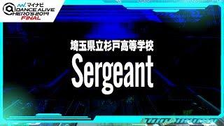 埼玉県立杉戸高等学校   Sergeant / マイナビDANCE ALIVE HERO'S 2019 FINAL
