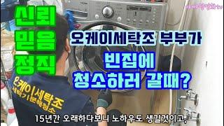 세탁기청소 빈집에 청소하러 가면? 파손된 곳이 많다면?…