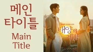 "KBS 2TV 일일드라마 ""태양의 계절"" 메인 타이틀 (A Place in the Sun …"
