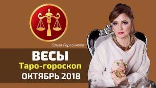 ♎Таро гороскоп на октябрь|Весы|Ольга Герасимова