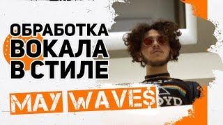 ОБРАБОТКА ВОКАЛА В СТИЛЕ MAY WAVES