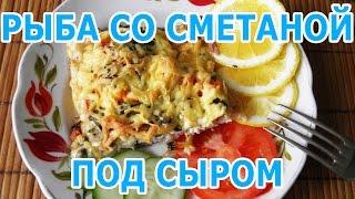 Рыба запеченная со сметаной под сыром (рецепт)