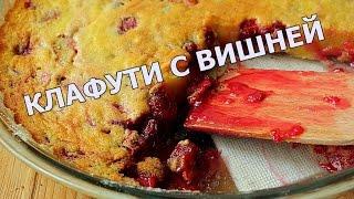 Клафути: Клафути с вишней: Простой пирог с ягодами