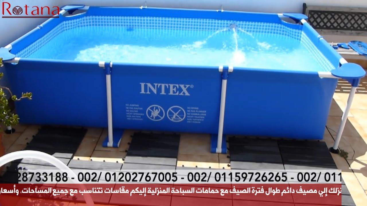 حمام سباحة مستطيل إنتكس مقاس ٢٦٠ ١٦٠ ٦٥ سم Intex Pool Size 260 160 65 Cm Youtube