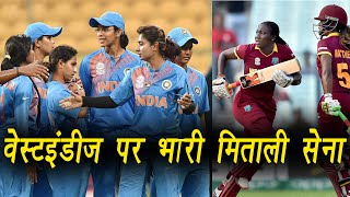 Women's World Cup 2017: India Vs West Indies Match Preview and Predictions । वनइंडिया हिंदी