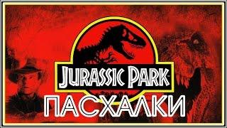 Пасхалки в фильме Парк Юрского периода / Jurassic Park [Easter Eggs]
