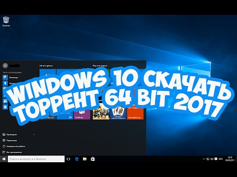 Windows 10 скачать торрент 64 bit 2017