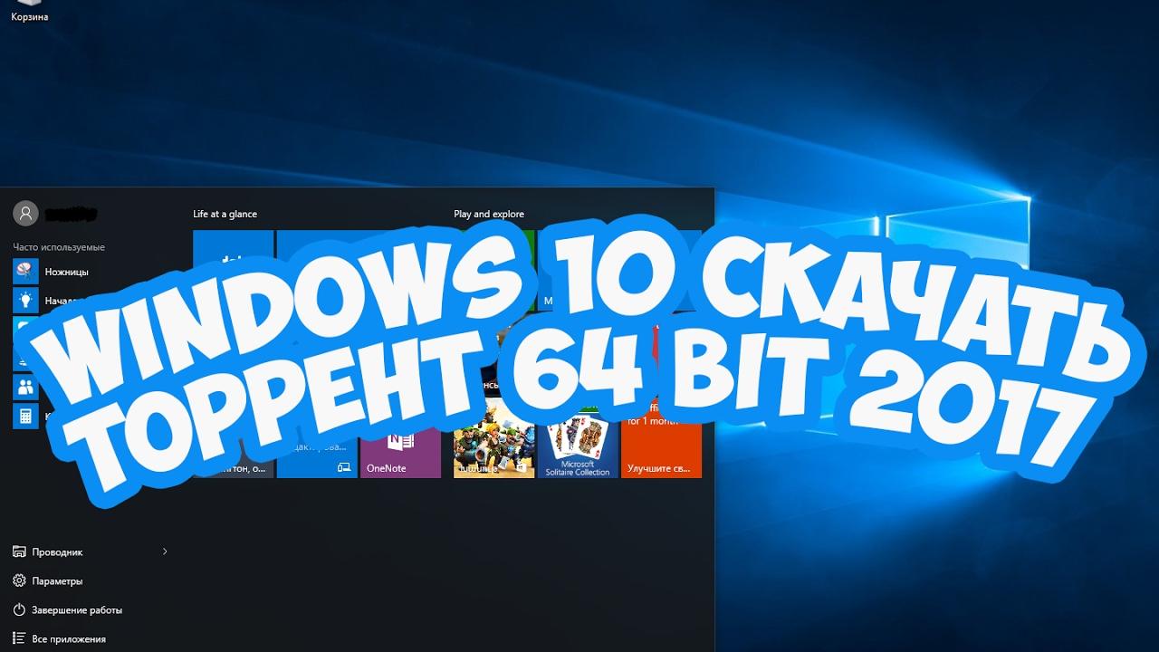 windows 10 скачать торрент 64 bit