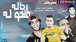 مهرجان رجاله متحوله| محمود ناصر و ميدو حسام القط و ميدو جاد | توزيع ميدو جاد