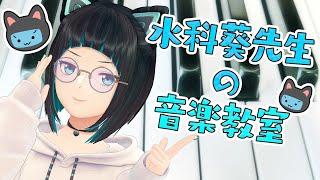 【弾き語りLIVE】水科葵先生の音楽教室〜生徒:水科葵〜【ジェムカン】