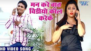 भोजपुरी का सबसे हिट गाना 2019 - Mann Kare Video Calling Baat Kareke - Praveen Tiwari - Bhojpuri Song